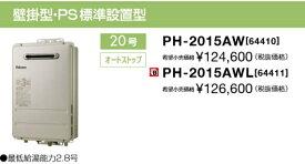 パロマ給湯器専用ガス給湯器20号PH-2015AWメーカー直送便にてのお届けです北海道・沖縄及び離島は別途送料がかかります