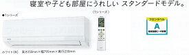 TOSHIBAエアコン2020モデルスタンダードタイプ RAS-2210TW6畳用