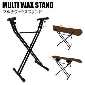 KIDONA LAB WAX STAND ワックススタンド 20SMK-14 チューンナップ マルチスタンド ST