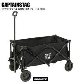 CAPTAINSTAG キャプテンスタッグ CSブラックラベル シュウソクガタ4輪キャリー UL-1031   その他小物 アウトドア ST