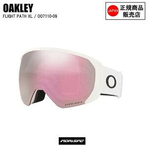 OAKLEY オークリー ゴーグル FLIGHT PATH XL MATTE WHITE フライトパスXL マットホワイト OO7110-09 プリズムハイピンク ST
