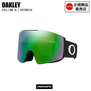 OAKLEY オークリー ゴーグル FALL LINE XL MATTE BLACK フォールラインXL マットブラック OO7099-33 プリズムジェイド ST