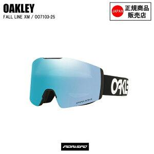OAKLEY オークリー ゴーグル FALL LINE XM FACTORY PILOT BLACK フォールラインXM ファクトリーパイロットブラック OO7103-25 プリズムサファイア ST