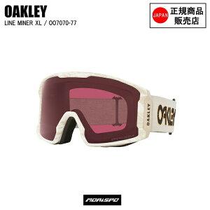 OAKLEY オークリー ゴーグル LINE MINER XL STALE SIG LUNAR ROCK ラインマイナーXL STALE SIG ルナーロック OO7070-77 プリズムダーグレイ ST