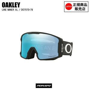 OAKLEY オークリー ゴーグル LINE MINER XL JAIMEA SIG HARMONY VIBES BLACK ラインマイナーXL JAIMEA SIG OO7070-79 プリズムサファイア ST