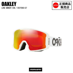 OAKLEY オークリー ゴーグル LINE MINER XM FACTORY PILOT WHITE ラインマイナーXM ファクトリーパイロットホワイト OO7093-37 プリズムトーチ ST