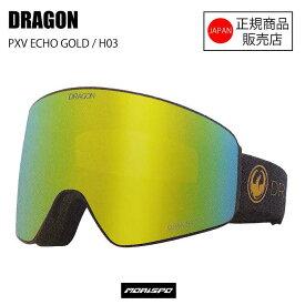 DRAGON ドラゴン ゴーグル PXV ECHO GOLD ピーエックスブイ エコーゴールド H03 ルーマ Jゴールド ST