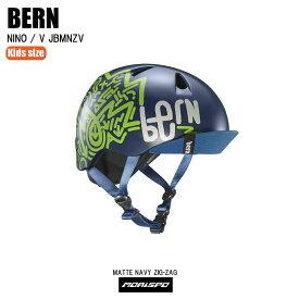 BERN バーン ジュニア キッズ ヘルメット NINO ニノ BE-VJBMNZV マットネイビー ジグザグ ST