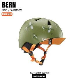 BERN バーン ジュニア キッズ ヘルメット NINO ニノ BE-VJBMGDV マットグリーン ドッグフライト ST