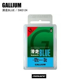 GALLIUM ガリウム 滑走 WAX BLUE 50G SW2124 スキー スノーボード ボード ST