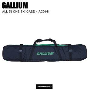 GALLIUM ガリウム ALL IN ONE SKI CASE オールインワンスキーケース AC0141 メンテナンス チューン用品 ワックス スキー スノボ スノーボード ST