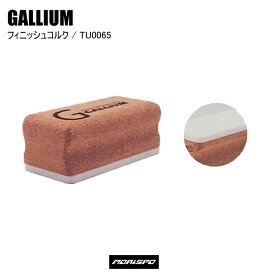 GALLIUM ガリウム フィニッシュコルク フィニッシュコルク TU0065 メンテナンス チューン用品 ワックス スキー スノボ スノーボード ST