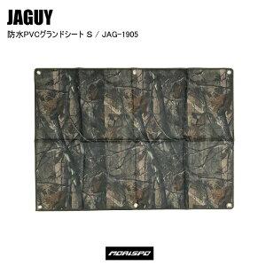 JAGUY ヤガイ ジャガイ 防水PVCグランドシート S 防水PVCグランドシート S JAG-1905 リアルツリー レジャーシート 防水 撥水 キャンプ アウトドア 厚手 ST