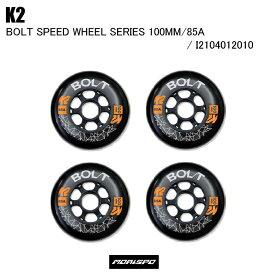 K2 ケイツー BOLT 4-WHEEL PK ボルト4ウィールパック I2104012010 ブラック インラインスケート パーツ スペア 交換用 100/85A ST