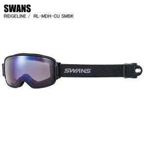 SWANS スワンズ RIDGELINE SMBK リッジライン アイスミラー×ULTRAライトパープル調光 RL-MDH-CU RIDGELINE-MDH-CU スキー スノーボード スノボ ゴーグル ST