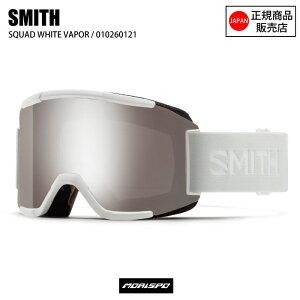 SMITH スミス ゴーグル SQUAD WHITE VAPOR スカッド 010260121 クロマポップ サン プラチナ スキーゴーグル スノーボードゴーグル ST