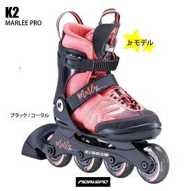 K2 ケイツー ジュニア インラインスケート MARLEE PRO マーレープロ ブラック コーラル ケーツー 国内正規品 ST
