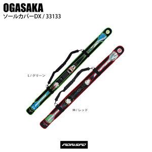 OGASAKA オガサカ ソールカバー DX ソールカバーDX 33133 ケース類 スキーソールガード ST