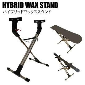 HYBRID WAX STAND ハイブリッドワックススタンド ブラック チューンナップ マルチスタンド ST