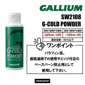GALLIUM ガリウム G コールドパウダー 50G SW2108   スキー スノーボード ボード ST