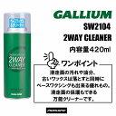 GALLIUM ガリウム 2WAY CLEANER 420ML SW2104   スキー スノーボード ボード ST