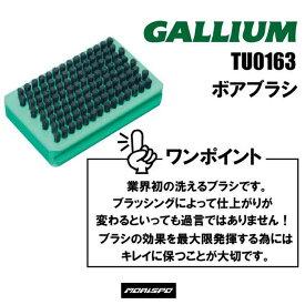 GALLIUM ガリウム ボアブラシ TU0163   スキー スノーボード ボード