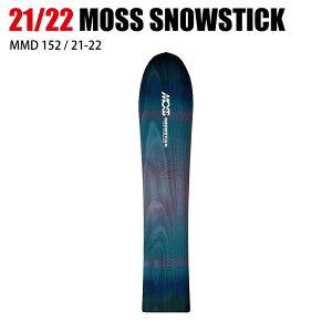2022 MOSS SNOWSTICK モススノースティック MMD 52 エムエムディ 21-22 パウダー ボード板 スノーボード ST