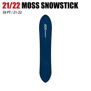 2022 MOSS SNOWSTICK モススノースティック 58 PT ピンテール 21-22 パウダー ボード板 スノーボード ST