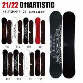 2022 011ARTISTIC ゼロワンワンアーティスティック X FLY-SPIN (148-155) エックスフライ スピン 21-22 オールラウンド グラトリ ボード板 スノーボード ST