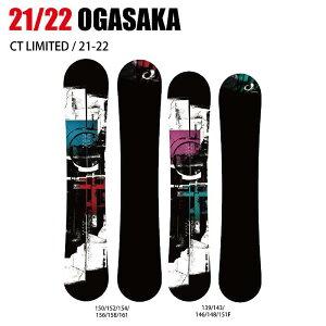 2022 OGASAKA オガサカ CT LIMITED シーティー リミテッド 21-22 オールラウンド カービング ボード板 スノーボード ST