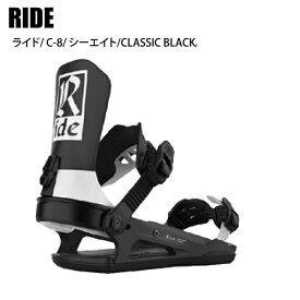 2021 RIDE ライド C-8 シーエイト CLASSIC BK クラシックブラック 20-21 ボード金具 フリースタイル ST