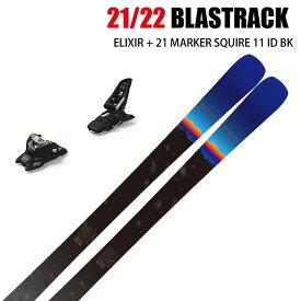 [スキーセット 2点] [スキー板] 21 BLASTRACK ELIXIR + [金具] 21 MARKER SQUIRE 11 ID BK 90mm オールラウンド 金具付 ST