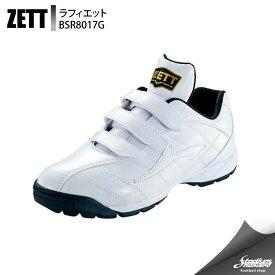 ZETT ゼット ラフィエット BSR8017G ホワイト×ホワイト 野球 トレーニング ST