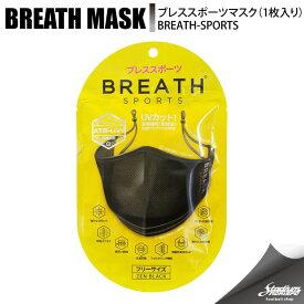 BREATH MASK BREATH SPORTS MASK ブレススポーツマスク(1枚入り) BREATH-SPORTS ブラック メディカル その他 ST
