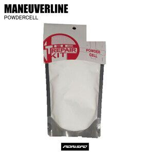 MANEUVERLINE マニューバーライン POWDERCELL REPAIRKIT パウダーセル サーフィン リペア サーフボード修理用品 メンテナンス アクセサリー サーフ ST ST