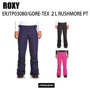 ROXY ロキシー ERJTP03080 GORE-TEX 2L RUSHMORE PANT 19-20   ボードウェア ゴア ゴアテックス スキー スノボ レディース 防水 パンツ 2020モデル ST