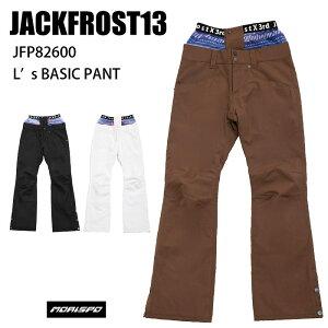 JACKFROST13 ジャックフロスト ワンスリー JFP82600 レディース BASIC PANT 19-20 ボードウェア ボード スキー スノボ 防水 パンツ ウエア ST