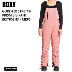 ROXY ロキシー ウェア ERJTP03113 GORE-TEX STRETCH PRISM BIB PT 20-21 MKP0 スノーボード ボード レディース ゴアテックス ゴア ビブ パンツ ST