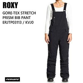 ROXY ロキシー ウェア ERJTP03113 GORE-TEX STRETCH PRISM BIB PT 20-21 KVJ0 スノーボード ボード レディース ゴアテックス ゴア ビブ パンツ ST