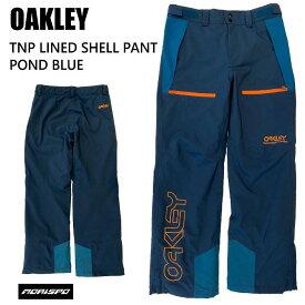 OAKLEY オークリー ウェア TNP LINED SHELL PANT 20-21 POND BLUE スノーボード スキー ボード メンズ パンツ ST