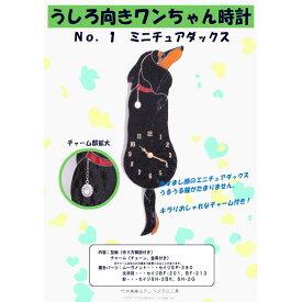【ステンドグラス型紙】うしろ向きワンちゃん時計1(ミニチュアダックス)