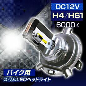 バイク LED ヘッドライト H4/HS1 6000k 1600Lm スリムLED ファンレス仕様 (1灯入) DC12V用 ホワイト 2輪用