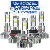 バイク用LEDヘッドライトH4/HS16000k原付・ミニバイク用(1灯入)2輪用