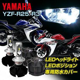 ヤマハ YZF-R25/R3 LEDヘッドライト 車種専用LEDキット バイク LED ヘッドライト ポジションランプ 専用防水カバー セット2輪用