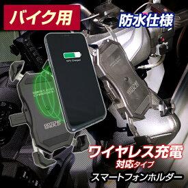 バイク スマホホルダー ワイヤレス充電機能 2輪用 バーハンドル ミラークランプ対応 脱落防止バンド付き ワイヤレス充電機能のないスマホでも安心のUSB充電もできます