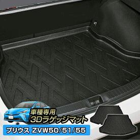 プリウス 50系(ZVW50/51/55) 3D ラゲッジマット ラバー製 トランクマット フロアマット 防水 防汚 ルームカバー アウトドア