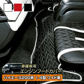 ハイエース 200系 (ワイドボディ) エンジンフードカバー リュクスタイプ 黒 赤 おしゃれ