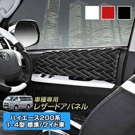 ハイエース 200系 1-4型 標準/ワイドボディ(スーパーGLのみ)共通 レザードアパネル ドアパネル×4(フロント、リア分) リュクスタイプ 黒 赤 おしゃれ