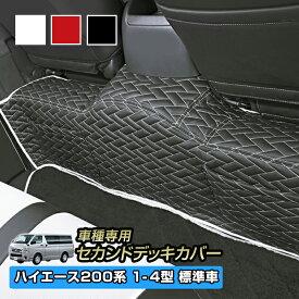 ハイエース 200系 (ワイドボディ) セカンドデッキカバー リュクスタイプ 黒 赤 おしゃれ