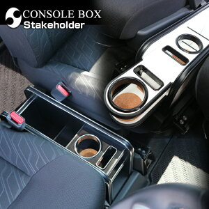タンク (M900A/M910A) ウッド(木製) 純国産 コンソールホルダー (タイプ1/タイプ2) (トヨタ) コンソールボックス